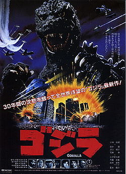 250px-Godzilla_1984
