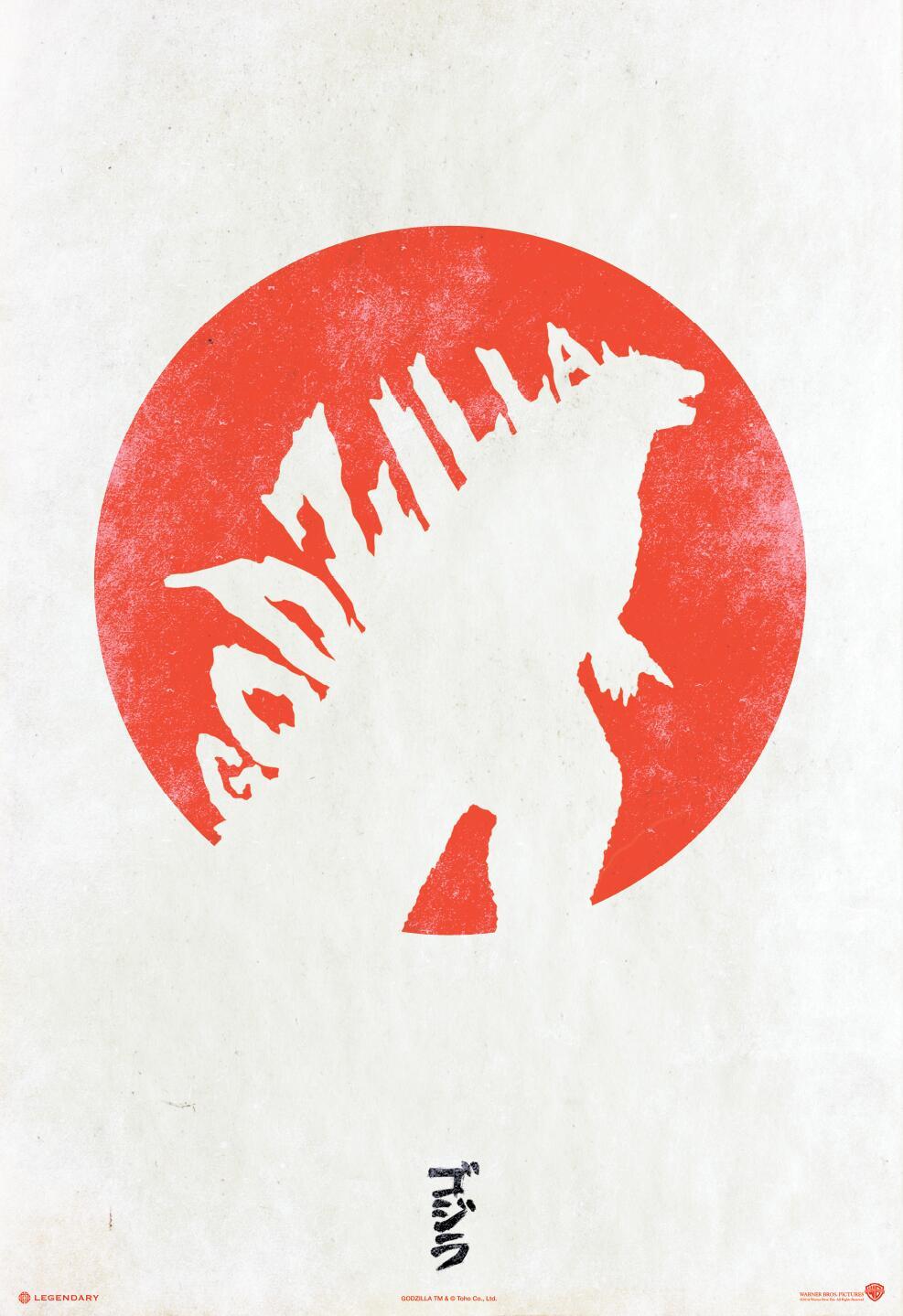 Japan iwantedwings godzilla japanese poster2 biocorpaavc