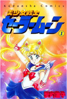 Sailor Moon female gaze anime manga iwantedwings